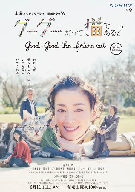 goodgood2_poster_B1_ol